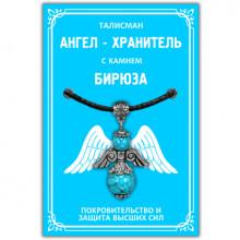 "AH001-S Талисман ""Ангел-хранитель"" с камнем бирюза (синт.) 3,5см"