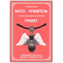 """AH003-S Талисман """"Ангел-хранитель"""" с натуральным камнем гранат 3,5см"""
