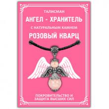 """AH006-S Талисман """"Ангел-хранитель"""" с натуральным камнем розовый кварц 3,5см"""