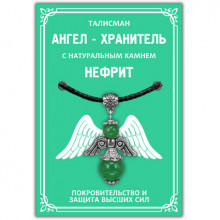 """AH007-S Талисман """"Ангел-хранитель"""" с натуральным камнем нефрит 3,5см"""