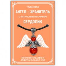 """AH008-S Талисман """"Ангел-хранитель"""" с натуральным камнем сердолик 3,5см"""