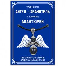 "AH009-S Талисман ""Ангел-хранитель"" с камнем синий авантюрин (синт.) 3,5см"