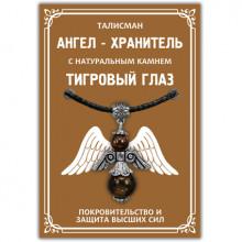 """AH010-S Талисман """"Ангел-хранитель"""" с натуральным камнем тигровый глаз 3,5см"""