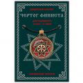 Амулеты Славянские чертоги