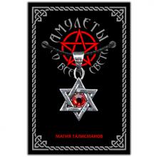 ASV054 Амулет Звезда Давида, металл, цвет серебр.