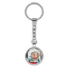 BKP013 Брелок Первый (Гагарин Ю.А.), металл, цвет серебр.