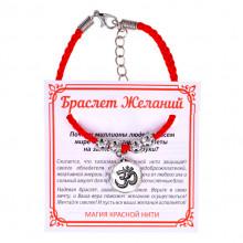 BZ025-18 Браслет желаний Ом (защита и духовное развитие)