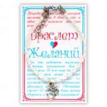 BZH008 Браслет желаний Защита и духовное развитие (Ом) белый