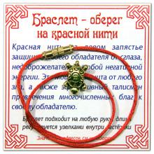 KB007 Браслет на красной нити Черепаха, золот.