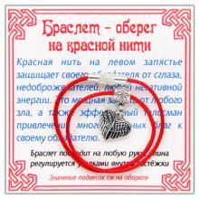 KB021 Браслет на красной нити Сердце ангела (защита), цвет серебр.