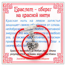 KB026 Браслет на красной нити Сердце (на любовь и семейное счастье), цвет серебр.