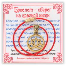 KB033 Браслет на красной нити Лотос (гармония и развитие), цвет золот.