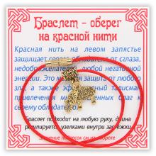 KB036 Браслет на красной нити Слон (мудрость, сила, долголетие), цвет золот.