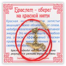 KB039 Браслет на красной нити Лампа Аладдина (исполнение желаний), цвет золот.