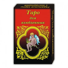 KG11002 Гадальные карты Таро для влюбленных 22 листа 5х7,5см