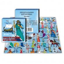 KG11118 Пасьянс Предсказания древних богов Рима 20 карточек