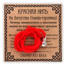 KN006-3 Красная нить На богатство, серебр. (тыква-горлянка)