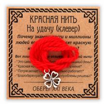 KN008-3 Красная нить На удачу, серебр. (клевер)