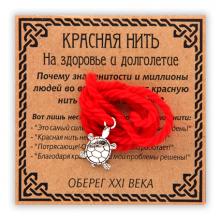KN012-3 Красная нить На здоровье и долголетие, серебр. (черепаха)