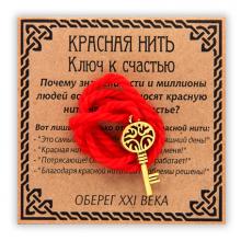 KN014-1 Красная нить Ключ к счастью, золот. (ключ)