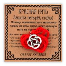 KN016-3 Красная нить Защита четырёх стихий, серебр. (кельтский узел)