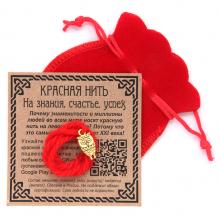 KNM019 Красная нить с мешочком На знания, счастье, успех (сова)
