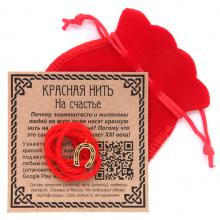 KNM022 Красная нить с мешочком На счастье (подкова)