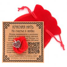 KNM023 Красная нить с мешочком На счастье в любви (сердце)