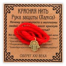 KN024-1 Красная нить Рука защиты, золот. (Хамса)