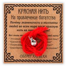 KN026-3 Красная нить На привлечение богатства, серебр. (мешок)