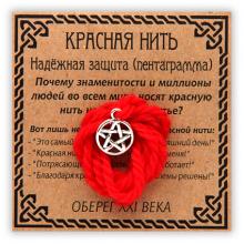 KN035-3 Красная нить Надёжная защита, серебр.