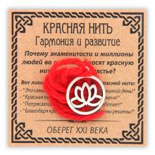 KN043-3 Красная нить Гармония и развитие (лотос в круге), цвет серебр.