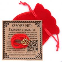KNM043 Красная нить с мешочком Гармония и развитие (лотос)