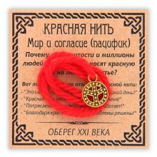 KN048-1 Красная нить Мир и согласие (пацифик), цвет золот.