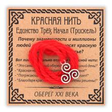 KN054-3 Красная нить Единство Трёх Начал (Трискель), цвет серебр.