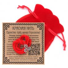 KNM054 Красная нить с мешочком Единство трёх начал (трискель)