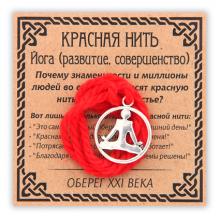 KN056-3 Красная нить Йога (развитие, совершенство), цвет серебр.