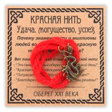 KN060-5 Красная нить Удача, могущество, успех (дракон), цвет бронз.