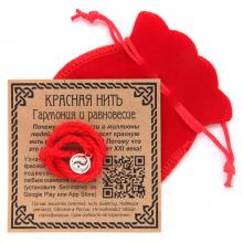 KNM067 Красная нить с мешочком Гармония и равновесие (Инь-Ян)