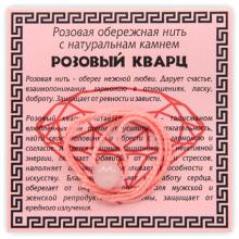 KN1-01 Розовая обережная нить с розовым кварцем