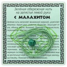 KN1-03 Зелёная обережная нить с малахитом