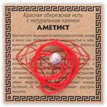 KN1-09 Красная обережная нить с аметистом