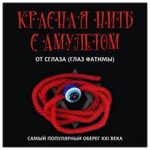 KN101 Красная нить с амулетом От сглаза (Глаз Фатимы)