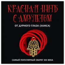 KN102-1 Красная нить с амулетом От дурного глаза (Хамса), цвет золот.