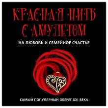KN103-1 Красная нить с амулетом На любовь и семейное счастье, цвет золот.