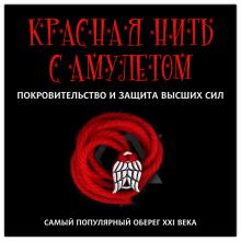 KN106-2 Красная нить с амулетом Покровительство и защита высших сил, цвет серебр.