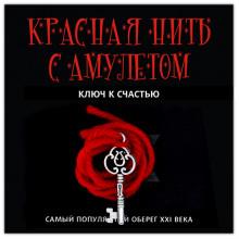 KN107-2 Красная нить с амулетом Ключ к счастью, цвет серебр.