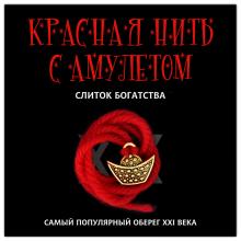 KN109-1 Красная нить с амулетом Слиток богатства, цвет золот.