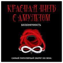 KN111-2 Красная нить с амулетом Бесконечность, цвет серебр.