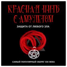 KN115-2 Красная нить с амулетом Защита от любого зла, цвет серебр.